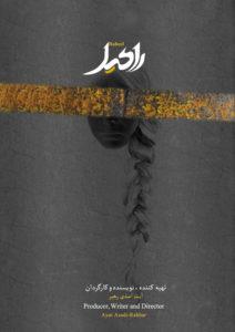 Raheel<p>(Iran)