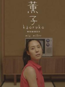 Kaoruko<p>(Canada)