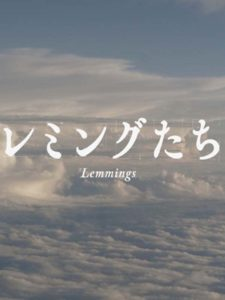 Lemmings<p>(Japan)