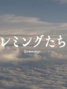 Lemmings<p>(Japan)