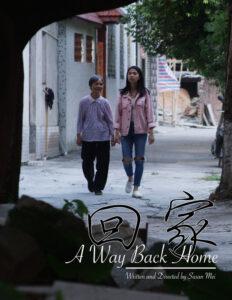 A Way Back Home<p>(USA/China)