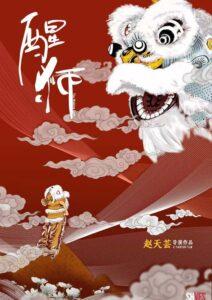 Waking Lion<p>(China)