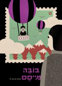 Bube maises<p>(Israel)
