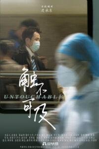 Untouchable<p>(China)