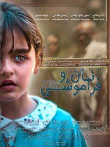 Bread and forgetfulness<p>(Iran)