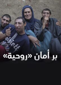 Rawhya's safe haven<p>(Egypt)
