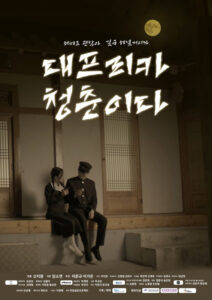 The Youth<p>(South Korea)