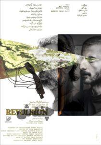 Revulsion<p>(Iran)