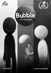 Bubble <p>(Egypt)