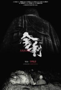 Sarira<p>(China)